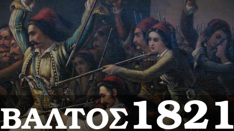 Βάλτος 1821 – Προσωπικότητες της Επανάστασης